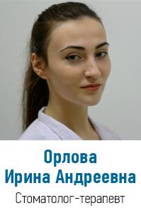 Орлова Ирина Андреевна
